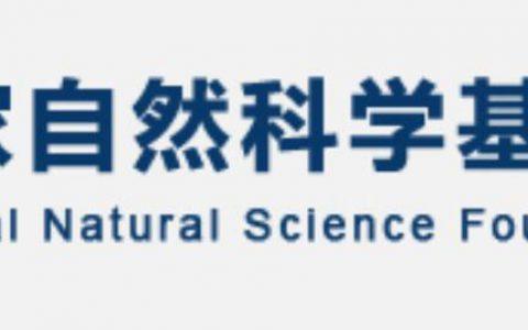 国家自然科学基金万能模板