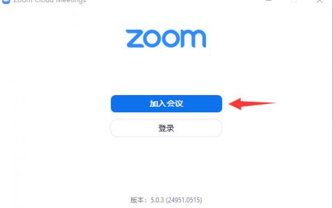 ZOOM和腾讯会议软件使用教程