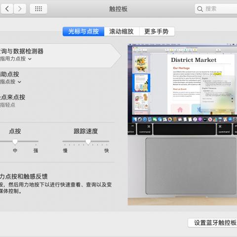 Mac Book/Air 触摸板Win10安装精准触摸mac precision touchpad驱动